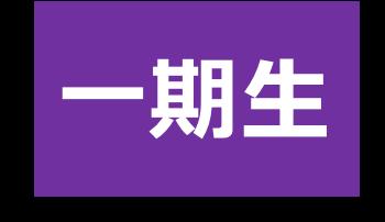 乃木坂46一期生
