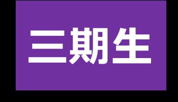 乃木坂46三期生