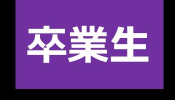 乃木坂46卒業生