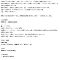 乃木坂46四期生お見立て会