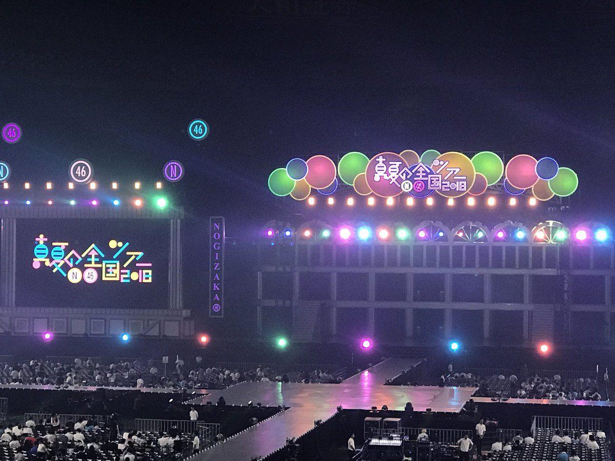 乃木坂46真夏の全国ツアー
