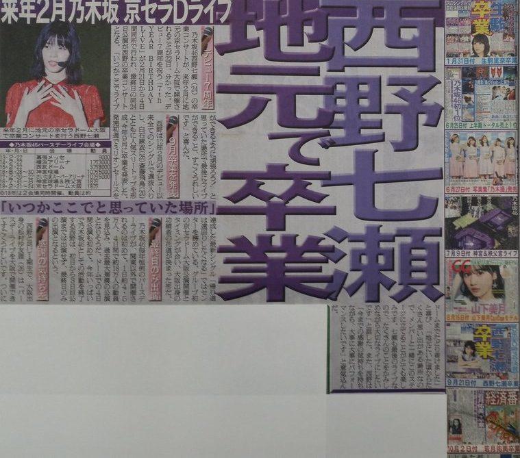 西野七瀬卒業ライブ