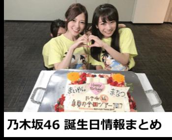 乃木坂46誕生日まとめ
