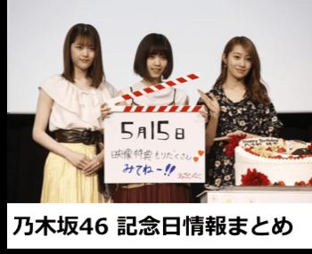 乃木坂46記念日まとめ