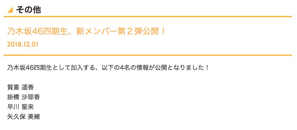 乃木坂46四期生