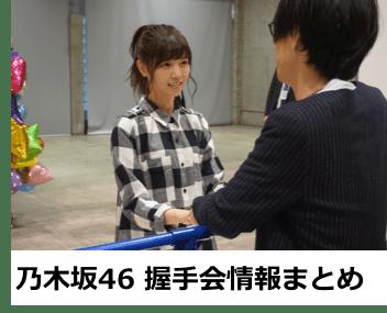 乃木坂46握手会