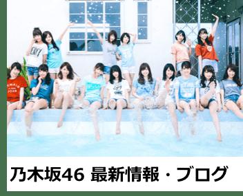 乃木坂46最新情報・ブログ