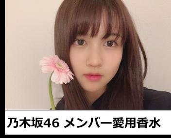 乃木坂46香水